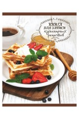 Книга для записи кулинарных рецептов ВЕНСКИЕ ВАФЛИ