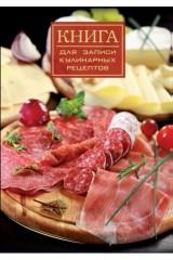 Книга для записи кулинарных рецептов ГУРМАН