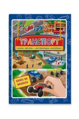 Книжка- картинка с многоразовыми наклейками ТРАНСПОРТ