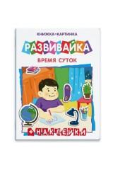 Книжка- картинка с многоразовыми наклейками ВРЕМЯ СУТОК