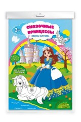 Книжка- картинка с многоразовыми наклейками Сказкочные принцессы