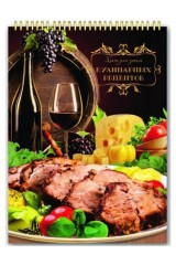 Подарочная Книга для записи кулинарных рецептов МЯСО