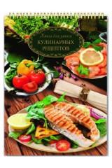 Подарочная Книга для записи кулинарных рецептов РЫБА