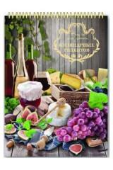 Подарочная Книга для записи кулинарных рецептов ЗАКУСКИ