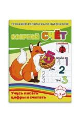 Раскраска-пропись с наклейками ОЗОРНОЙ СЧЕТ