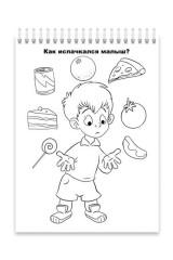 Раскраски-рисовалки МАЛЬЧИШКИ И ДЕВЧОНКИ