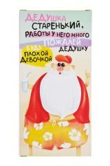 Открытка шоколадная Пожалей Деда Мороза