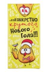 Открытка шоколадная Кококонкретно крутого Нового Года