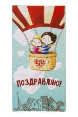 Открытка шоколадная Романтический полет