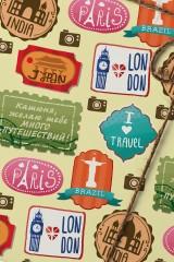 Бумага упаковочная с вашим текстом Желаю тебе много путешествий!