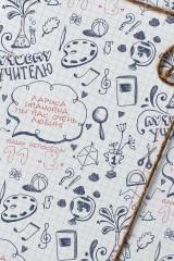 Бумага упаковочная с вашим текстом Учителю