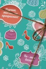 Бумага упаковочная с вашим текстом Для девушки