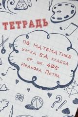 Блокнот с нанесением текста В школу