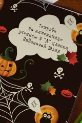 Блокнот с нанесением текста Хэллоуин