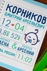 Блокнот в клетку Первая визитная карточка