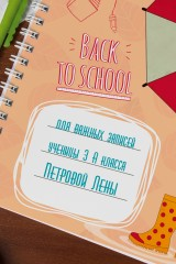 Блокнот в клетку с Вашим текстом Back to school