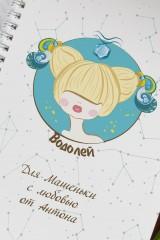 Блокнот в клетку с Вашим текстом Знаки зодиака (блондинка)
