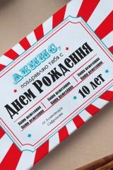Шоколад с Вашим именем Цирковое представление