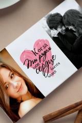 Шоколад с Вашим именем Романтичный фотоколлаж