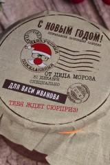 Клубничное варенье с Вашим именем Новогодняя почта