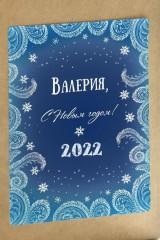 Чай с Вашим именем Зима