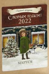 Чай с Вашим именем Рождество