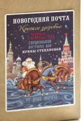Чай с Вашим именем Кремлевский подарок