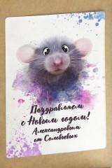 Чай с Вашим именем Мышь