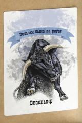 Чай с Вашим именем Возьми быка за рога