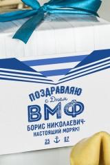 Печенье с предсказанием именное Моряку