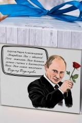 Печенье с предсказанием именное Подарок от Путина