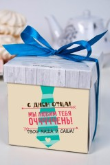 Печенье с предсказанием именное Подарок для папы