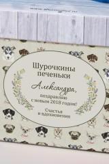 Печенье с предсказанием именное Собачки