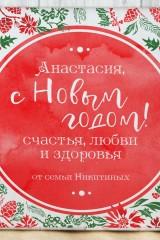 Печенье с предсказанием именное Новогоднее настроение
