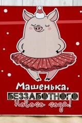 Печенье с предсказанием именное Свинка-балеринка