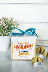 Печенье с предсказанием именное Счастливый подарок