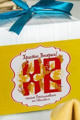 Печенье с предсказанием именное Светлый праздник