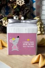 Печенье с предсказанием именное Принцесса мышка