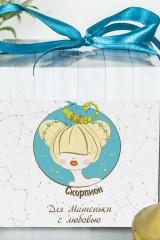 Печенье с предсказанием именное Знаки зодиака (блондинка)