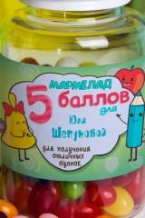 Мармелад «Цветные бобы» с Вашим именем 5 баллов