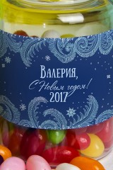 Мармелад «Цветные бобы» с Вашим именем Зима