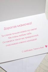 Открытка двойная с Вашим текстом На День матери