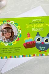 Приглашение с вашим текстом Веселый день рождения