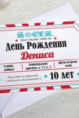 Приглашение с вашим текстом Цирковое представление