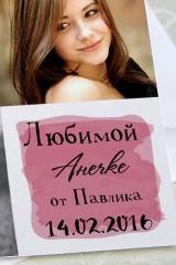 Валентинка с Вашим текстом Романтичный фотоколлаж