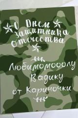 Открытка с вашим текстом С днем защитника отечества