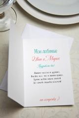 Открытка с вашим текстом С днем свадьбы