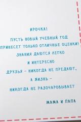 Открытка двойная с Вашим текстом Рюкзачок