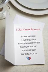 Валентинка двойная с Вашим текстом Магазин любви