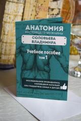Открытка с вашим текстом «Анатомия»